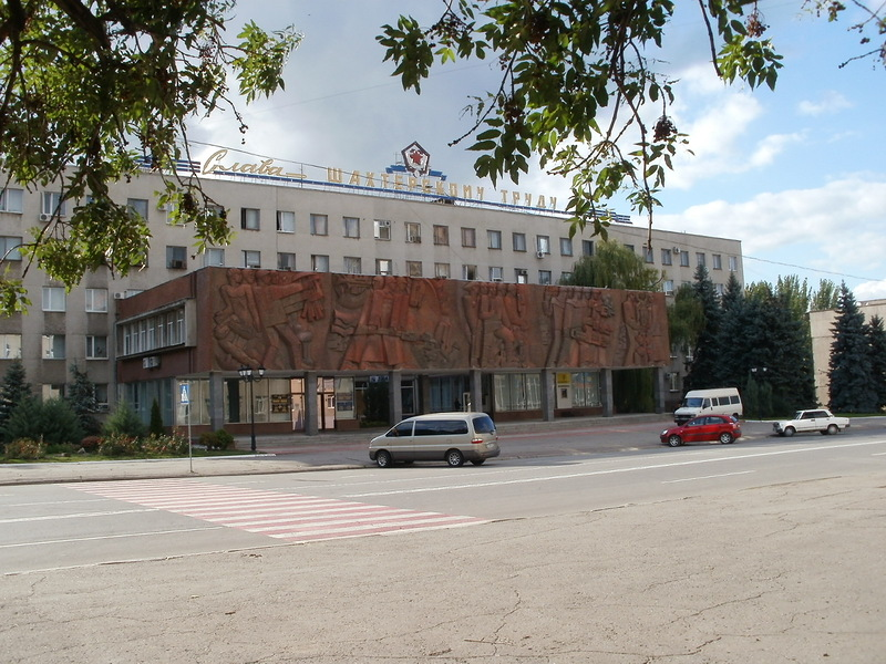 Файл:Луганскуголь.jpg