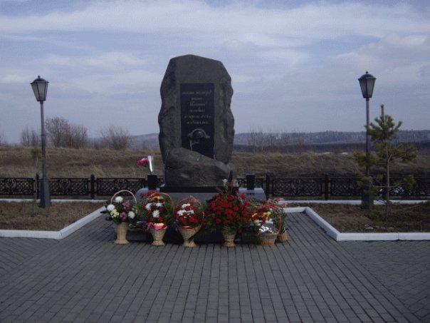 Файл:Погибшим шахтерам Осинники.jpg