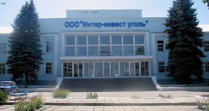 Файл:Шахта имени Менжинского-2.jpg