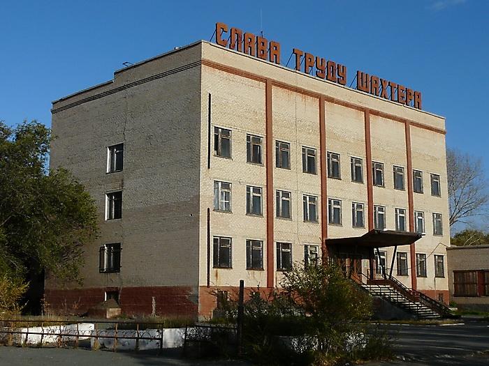 Файл:Шахта Центральная Копейск-1.jpg