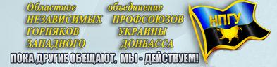 Файл:НПГ Западного Донбасса.PNG
