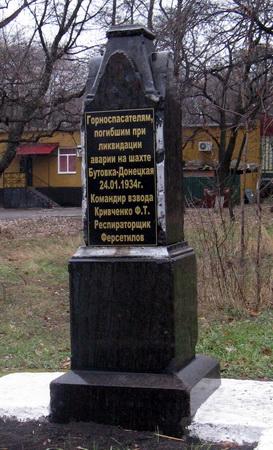 Файл:Памятник горноспасателям Бутовка-Донецкая.jpg