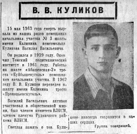 Файл:Куликов В.В.png