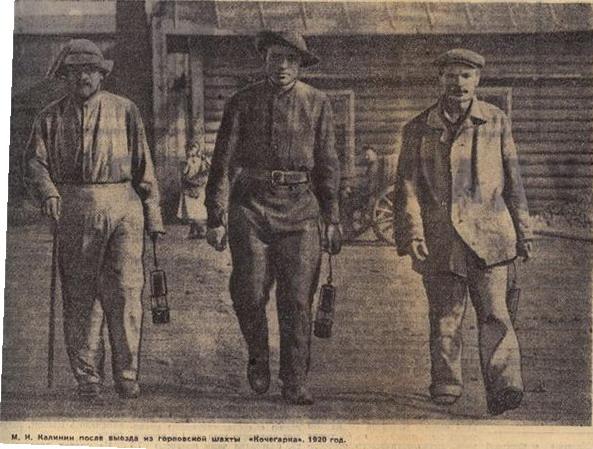 Файл:М. И. Калинин после выезда из шахты Кочегарка 1920 г..jpg