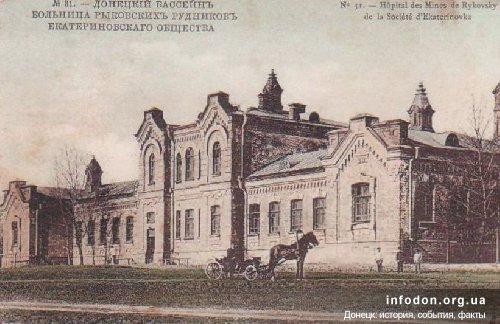 Файл:Rykovskie rudniki bolnica.jpg