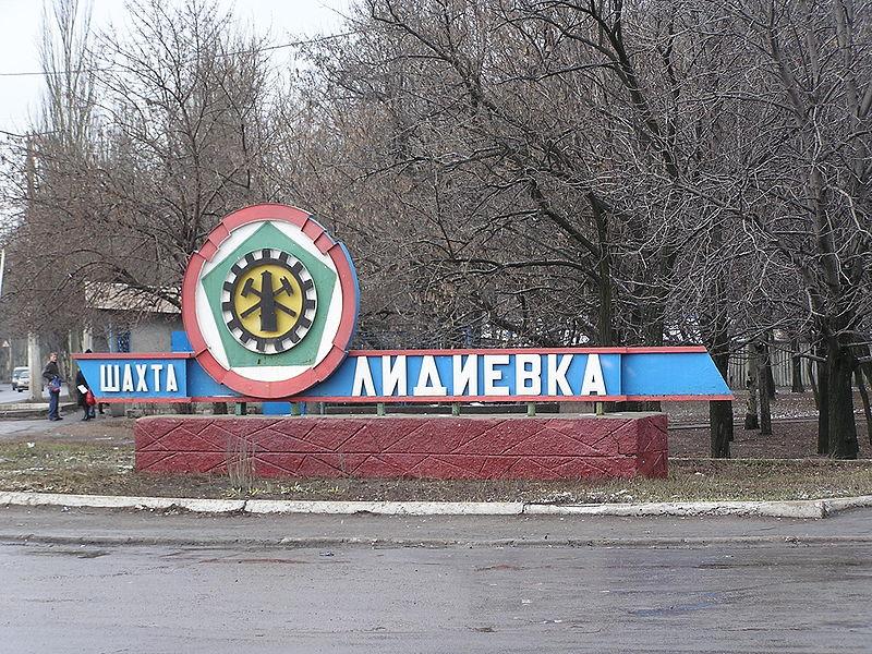 Файл:Лидиевка-2.jpg