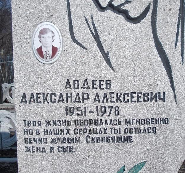 Файл:Авдеев А.А.jpg