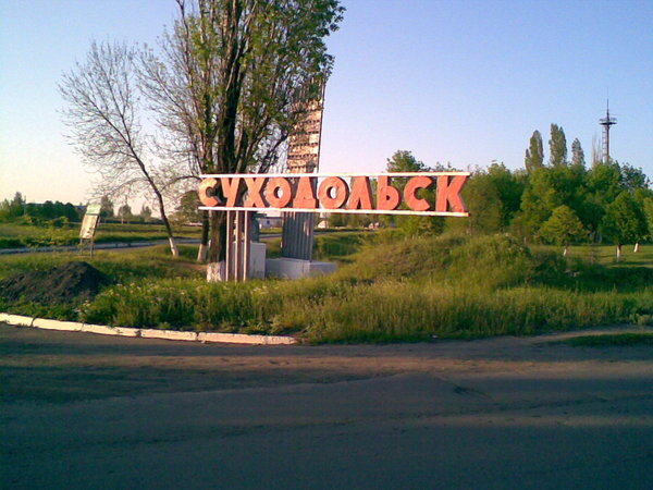 Файл:Суходольск.jpg