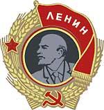 Файл:Leninorder.jpg