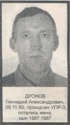 Файл:Дронов Г.А.jpg