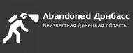 Файл:Abandoned Донбасс.PNG