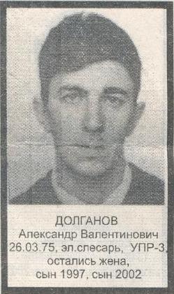 Файл:Долганов А.В.jpg