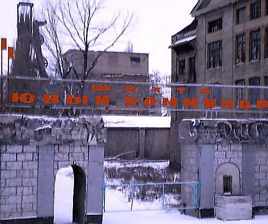 Файл:Шахта Юнком-1.JPG