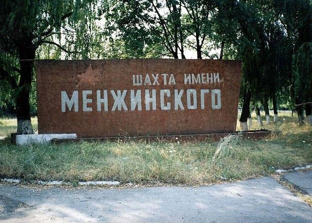 Файл:Шахта имени Менжинского-3.jpg