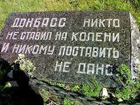 Донбасс никто не ставил на колени-1.jpg