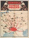 Донбасс - сердце России.jpg