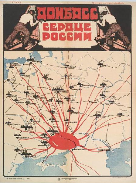 Файл:Донбасс - сердце России.jpg