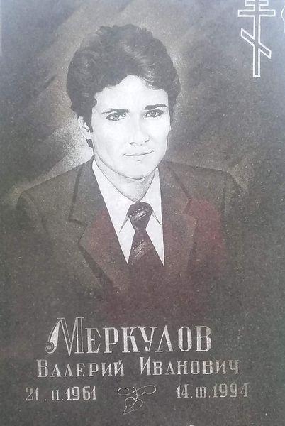 Файл:Меркулов В.И Краснопольевская.jpg