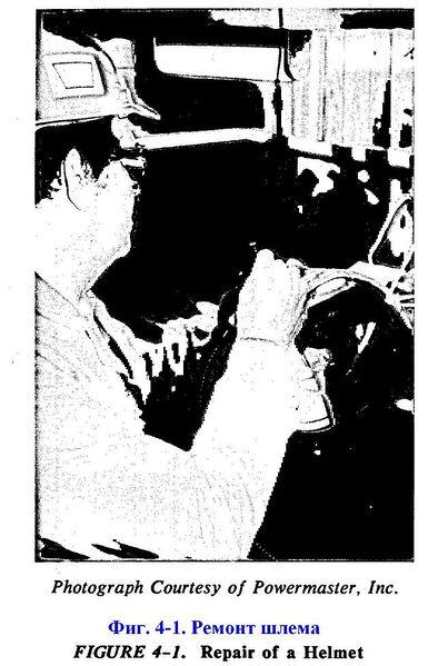 Файл:Фиг. 4-1. Ремонт шлема респиратора.JPG
