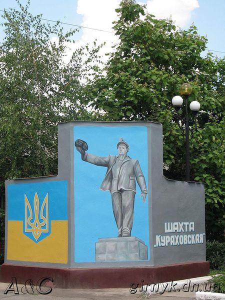 Файл:Шахта Кураховская-1.JPG