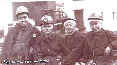 Комсомольцы шахты