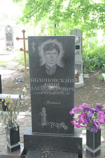 Файл:Яблоновский Ю.А.jpg
