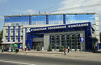 Кузбасская топливная компания.jpg