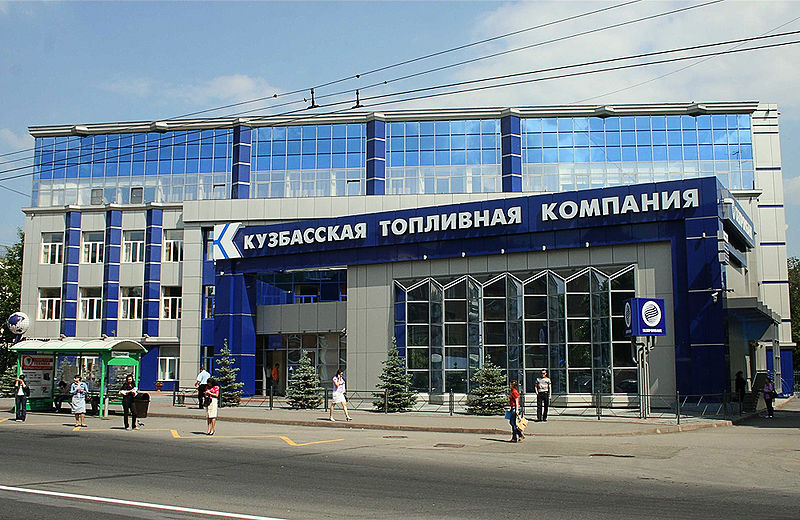 Файл:Кузбасская топливная компания.jpg