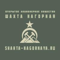 Шахта Нагорная.png