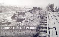 Новороссийский рудник.jpg