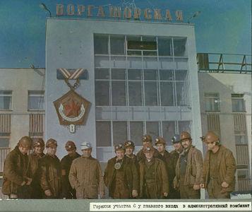 Шахта Воргашорская-2.jpg