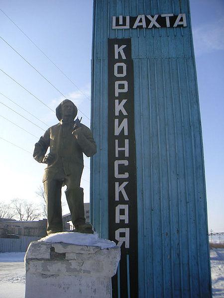 Файл:Шахта Коркинская.jpg