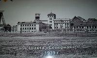 Шахта Северная Кемерово.jpg