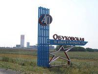 Шахта Обуховская.jpg