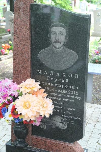 Файл:Малахов С.В.jpg