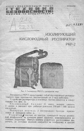 Респиратор РКР-2 1935.jpg