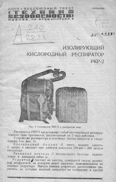 Файл:Респиратор РКР-2 1935.jpg