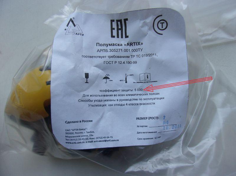 Файл:Пылеумаска с завышенной декларируемой эффективностью.jpg