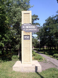 Шахта 81 Киевская-2.jpg