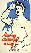 Молодцу любой труд к лицу! 1960.jpg