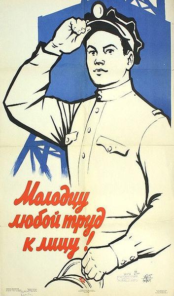 Файл:Молодцу любой труд к лицу! 1960.jpg