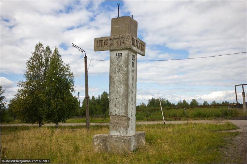 Файл:Шахта Шумихинская.jpg