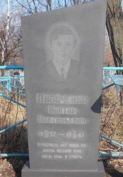 Файл:Двойченко В.А.jpg