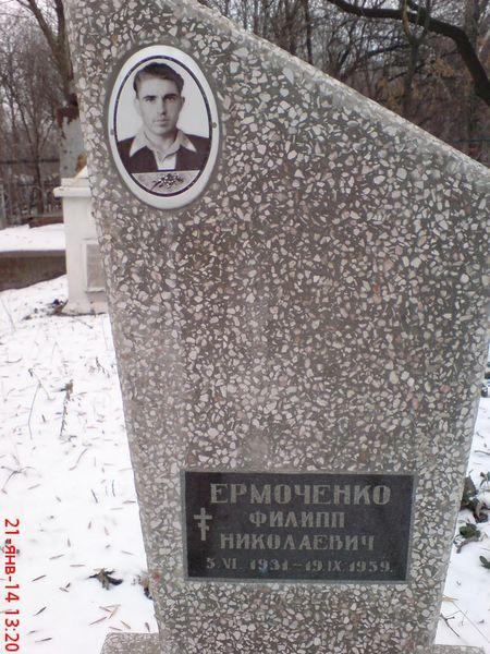 Файл:Ермоченко Ф.Н.JPG