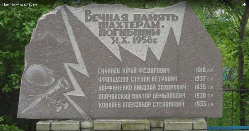 Файл:Памятник погибшим шахта Краснолучская.JPG
