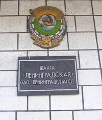 Шахта Ленинградская.JPG