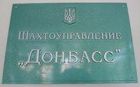 Шахтоуправление Донбасс.jpg