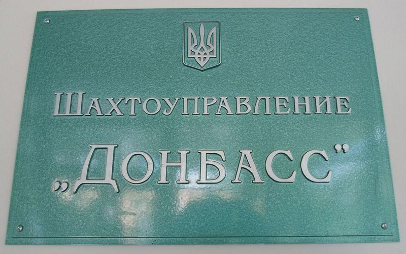 Файл:Шахтоуправление Донбасс.jpg