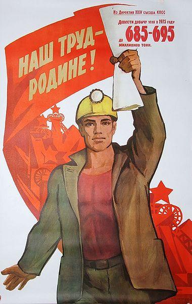 Файл:Наш труд - Родине! 1971.jpg