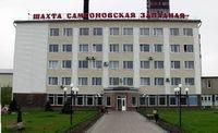 Самсоновская-Западная Краснодонуголь.jpg